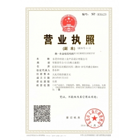 Habo Business License